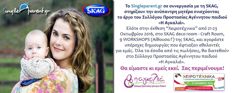 skag-charity-fb-cover