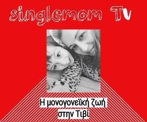 Μονογονεϊκή ζωή στην TV