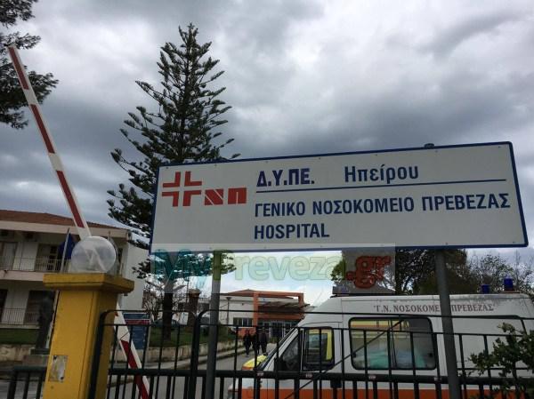 Πρέβεζα: Καλά οργανωμένο το νοσοκομείο για την αντιμετώπιση κρούσματος για τον κοροναϊό - Όλα τα έκτακτα μέτρα