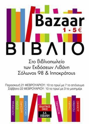 livanis bazaar